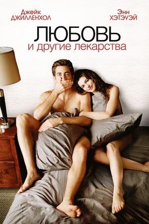 Szerelem és más drogok poszter